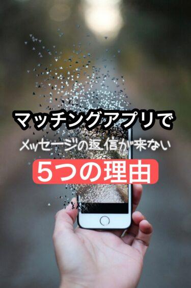 マッチングアプリでメッセージの返信が来ない5つの理由